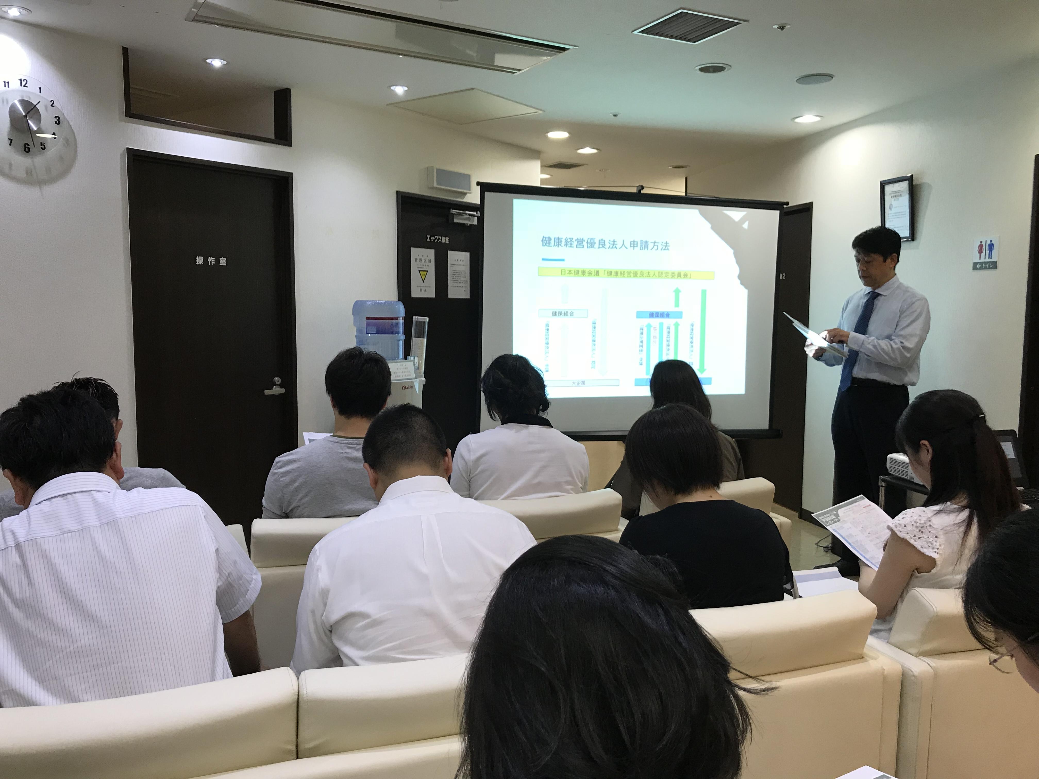【7月20日】健康経営スタートアップセミナー開催のご報告