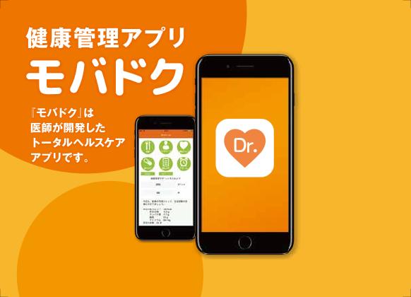 「モバドク」健康アプリサービス開始!